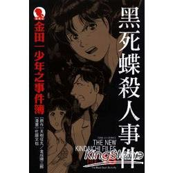 金田一少年之事件簿(愛藏版)16:黑死蝶殺人事件