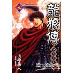 龍狼傳-中原繚亂篇09