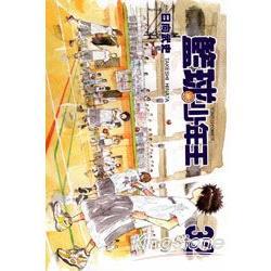籃球少年王32