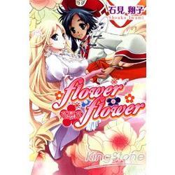 flower*flower花戀花01