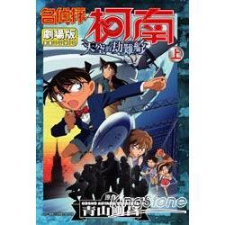 名偵探柯南-天空的劫難船(上)
