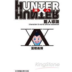 獵人導讀 HUNTER X HUNTER (全)