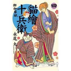 貓繪十兵衛~御伽草紙04
