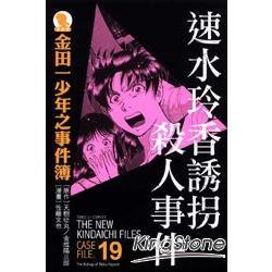 金田一少年之事件簿(愛藏版)19:速水玲香誘拐殺人事件