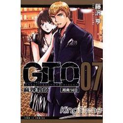 麻辣教師GTO湘南14日07