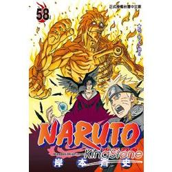 火影忍者NARUTO58