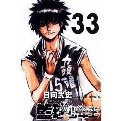 籃球少年王33