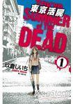 東京活屍Tokyo Summer of The Dead 01