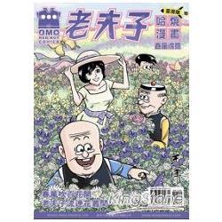 老夫子哈燒漫畫臺灣版18:春風得意
