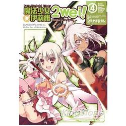 Fate/kaleid liner魔法少女☆伊莉雅2wei!04