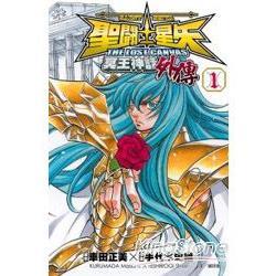 聖鬥士星矢THE LOST CANVAS冥王神話(外傳)01