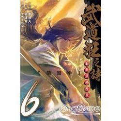 武道狂之詩(漫畫版)06