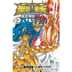 聖鬥士星矢THE LOST CANVAS冥王神話(外傳) 02