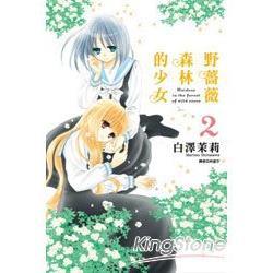 野薔薇森林的少女(02)