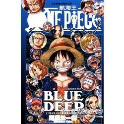 航海王ONE PIECE BLUE DEEP 絕讚的角色世界