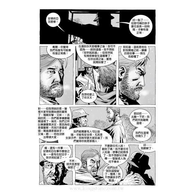 陰屍路2:漫漫長路
