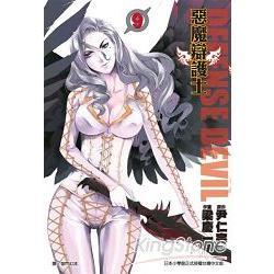 惡魔辯護士DEFENSE DEVIL09