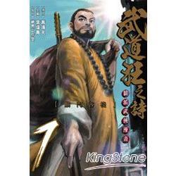 武道狂之詩(漫畫版)07