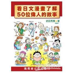 看日文漫畫了解50位偉人的故事