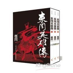 東周英雄傳1-3套書(不拆售)