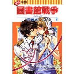 圖書館戰爭(漫畫版)LOVE&WAR 08,弓黃色(漫畫)