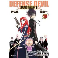 惡魔辯護士DEFENSE DEVIL10(完)