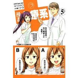 漫畫心療系05