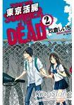 東京活屍Tokyo Summer of The Dead 02