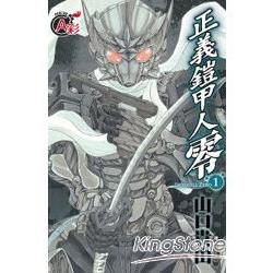 正義鎧甲人-零01