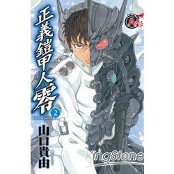 正義鎧甲人-零02