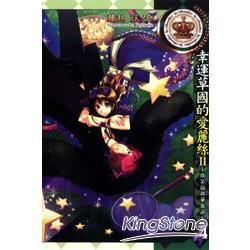幸運草國的愛麗絲Ⅱ:微笑貓與華爾滋04