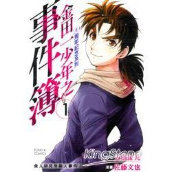 金田一少年之事件簿 20周年紀念系列01