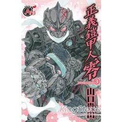 正義鎧甲人-零03