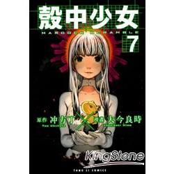 殼中少女07(完)