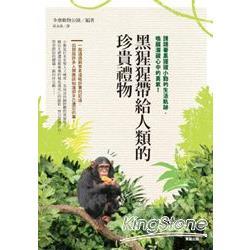 黑猩猩帶給人類的珍貴禮物
