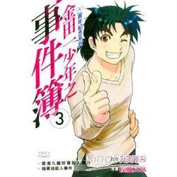 金田一少年之事件簿 20周年紀念系列 03