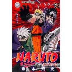火影忍者NARUTO 63