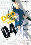 DCD Diamond Cut Diamond~異能殺機~4