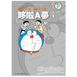 藤子.F.不二雄大全集:哆啦A夢09