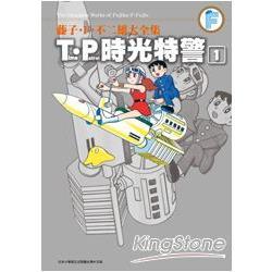 藤子.F.不二雄大全集:T‧P時光特警(01)