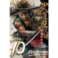 武道狂之詩(漫畫版)10