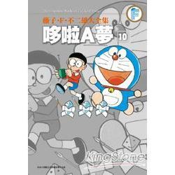藤子.F.不二雄大全集:哆啦A夢10