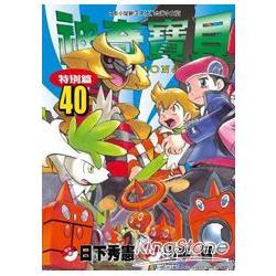 神奇寶貝特別篇(40)