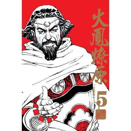火鳳燎原珍藏版05