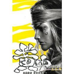 黃巾火鳳燎原外傳小說‧玖