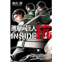 進擊的巨人 INSIDE 抗(全)