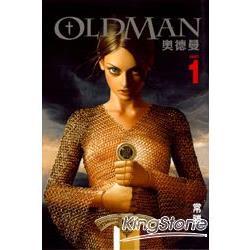 OLDMAN 奧德曼01