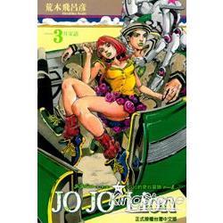 JOJO的奇妙冒險PART 8 JOJO Lion03