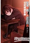 黃昏乙女X失憶幽靈8.5公式導讀手冊8.5