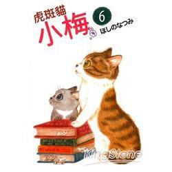 虎斑貓小梅06